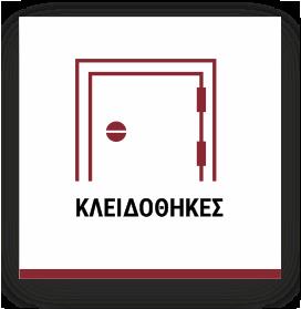 Sima 2_Kleidothikes