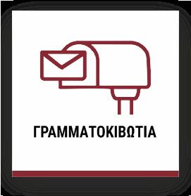 Sima 3_Grammatokivotia