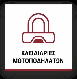 Sima 5_Kleidaries Motopodilaton